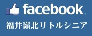 フェイスブック 福井嶺北シニア